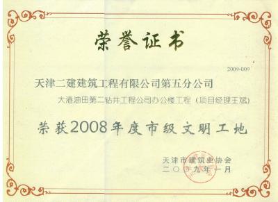 2008文明工地