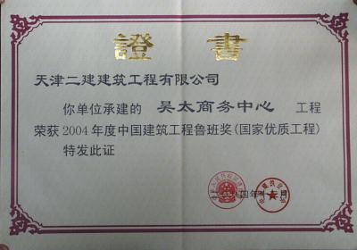 吳太商務中心