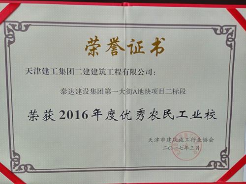 2016年度优秀农民工业校