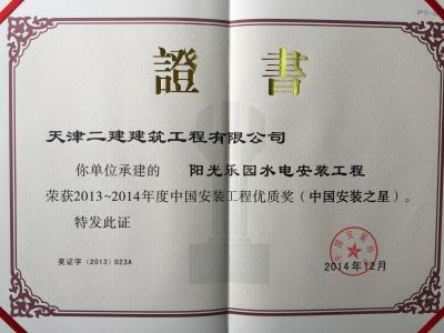 阳光乐园安装之星获奖证书