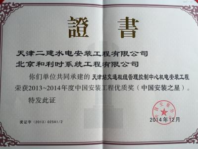 天津站安装之星获奖证书