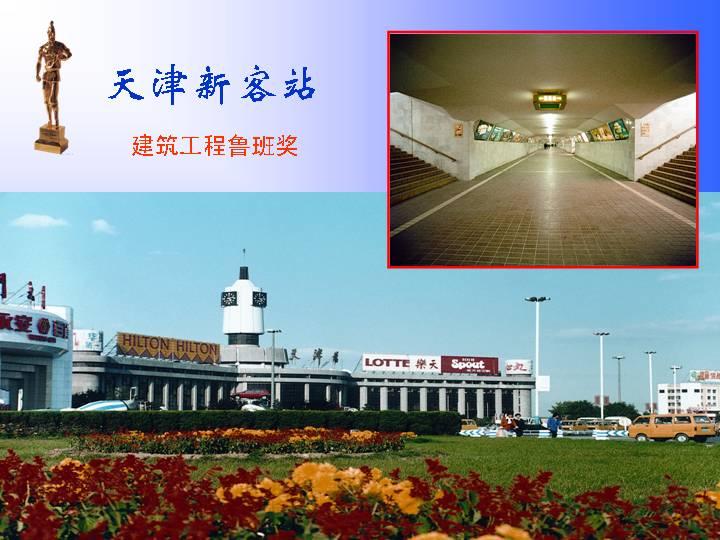 天津新客站