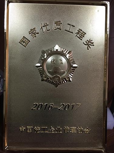 2016国优奖