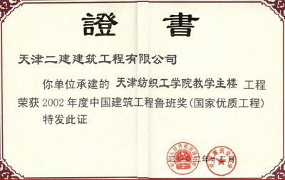 天津紡織工學院教學主樓