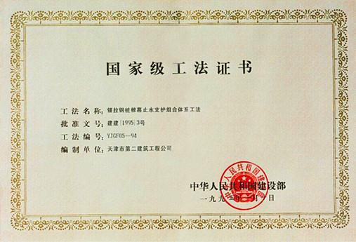 國家級工法證書