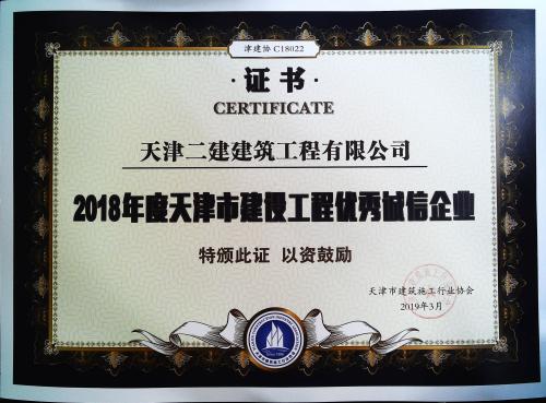 2018年度天津市建设工程优秀诚信企业
