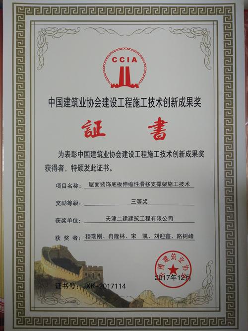 2017年技术创新成果奖证书
