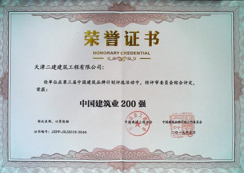 中国建筑业200强