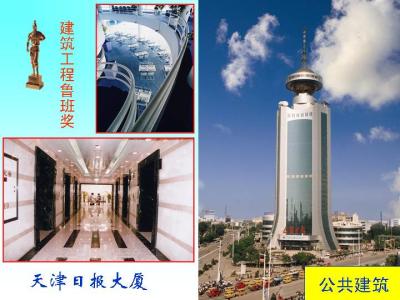 天津日报社综合业务楼